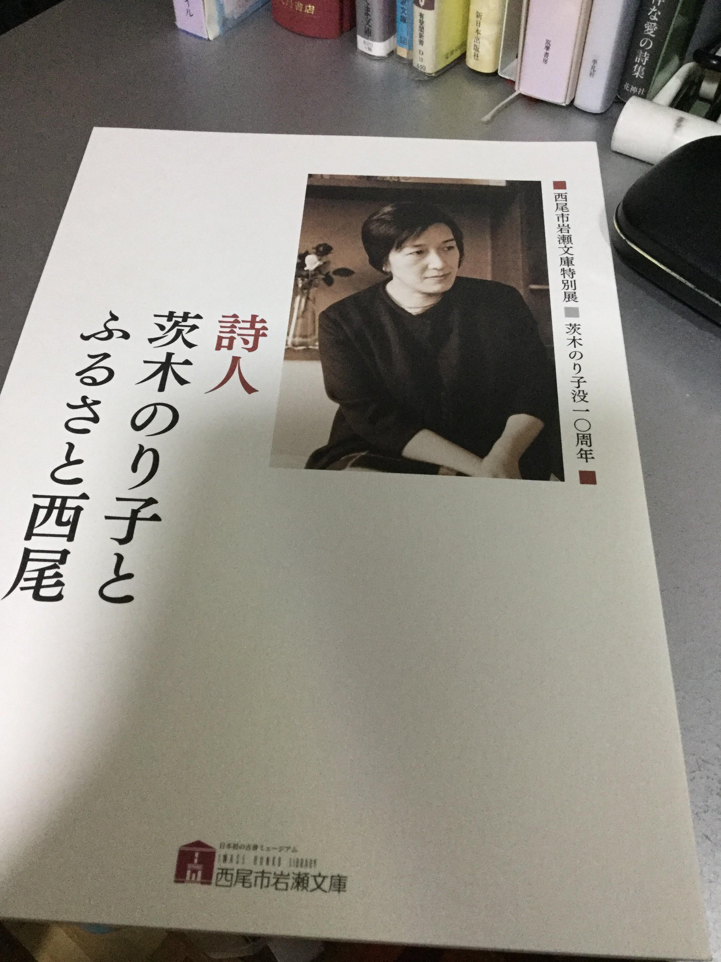 詩人 茨木のり子とふるさと西尾