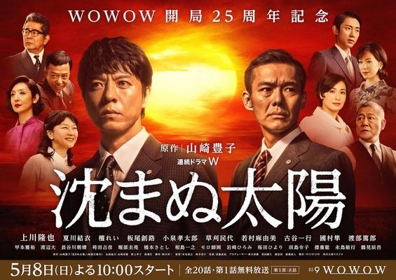 ドラマ「沈まぬ太陽」第13話