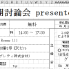Excel方眼紙公開討論会